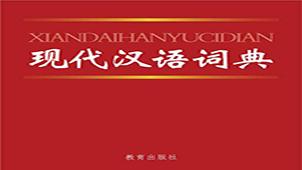 现代汉语词典在线