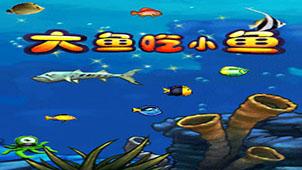 单机游戏大鱼吃小鱼专题
