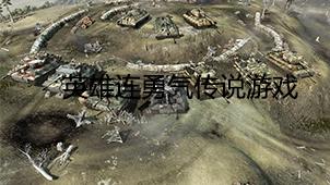 英雄连勇气传说游戏下载