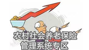 农村社会养老保险管理系统专区