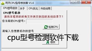 cpu型号检测软件