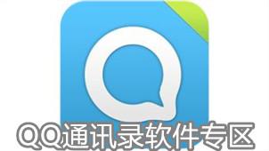 QQ通讯录软件专区