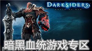 暗黑血统游戏专区