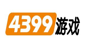 4399小游戏专区