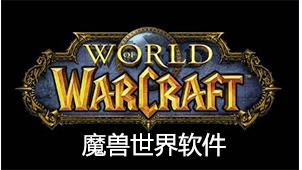 魔兽世界软件合集