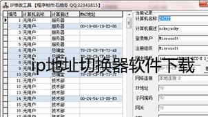ip地址切换器软件下载