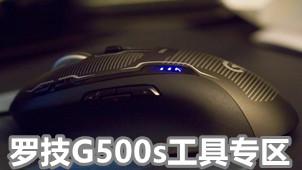 罗技g500s