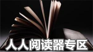 人人阅读器