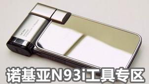 诺基亚N93i工具专区