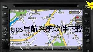 gps导航系统软件下载