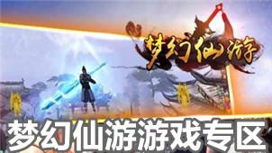 梦幻仙游游戏专区