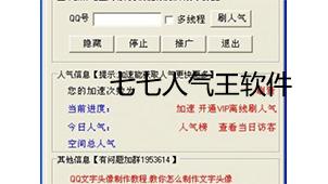 七七人气王软件下载