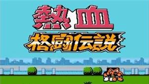 热血格斗传说游戏专区