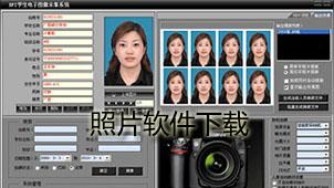 照片软件下载