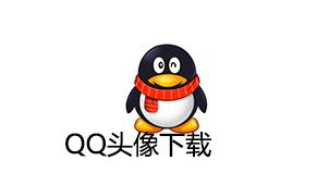 QQ头像下载大全