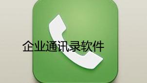 企业通讯录