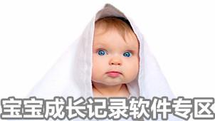 宝宝成长记录软件专区