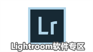lightroom下载