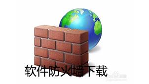 软件防火墙下载