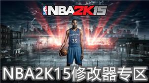 NBA2K15修改器专区