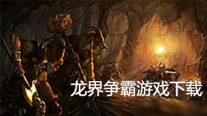 龙界争霸游戏下载