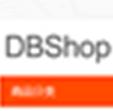 DBShop电子商务网店系统 0.9.3 RC 20161127