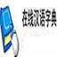 现代汉语词典 V2014.03.20