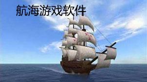 航海游戏软件下载
