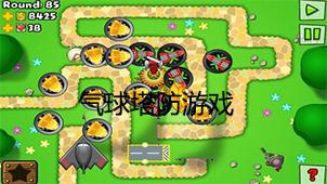 气球塔防游戏下载