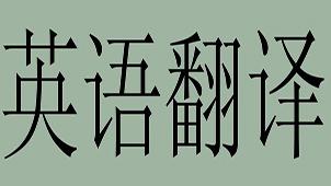 中英翻译在线大全