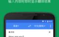 谷歌翻译(google翻译)
