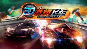 3d赛车游戏专题