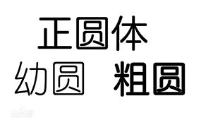 幼圆字体下载大全