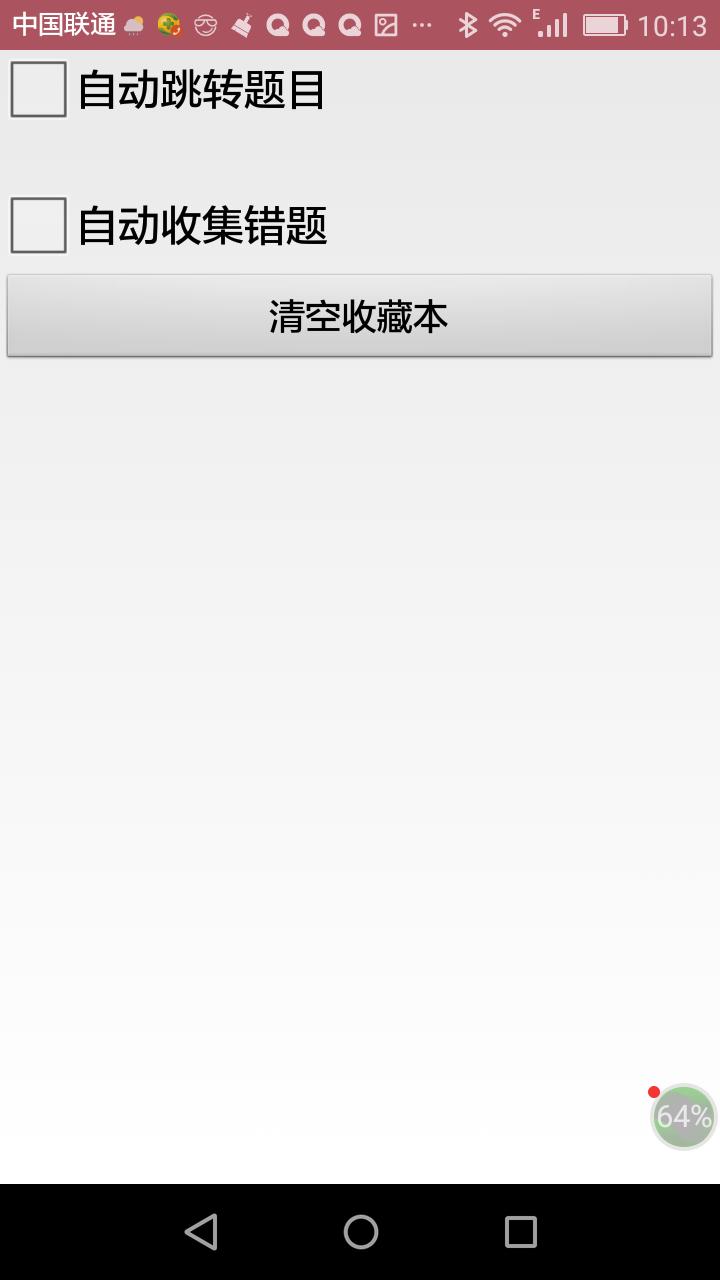 沈阳市出租汽车驾驶员从业资格考试系统