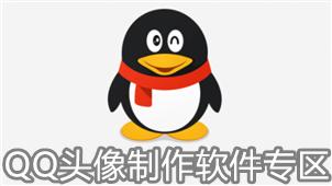 QQ头像制作软件专区