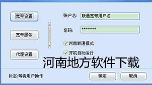 河南地方软件
