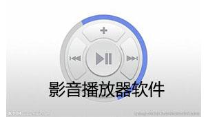 影音播放器软件