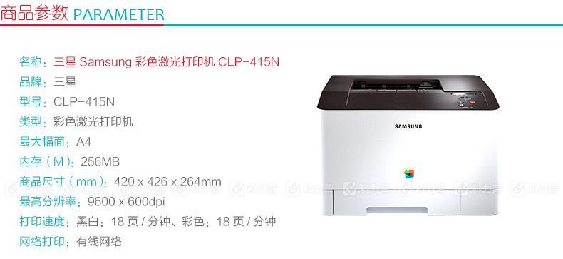 Samsung三星CLP-415N彩色激光打印机固件