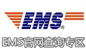 EMS官网查询专区