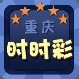 重庆时时彩三星分析软件 12.8