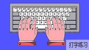 字母键盘练习大全