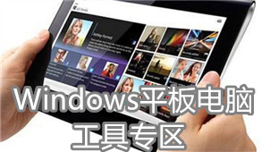 Windows平板电脑工具专区