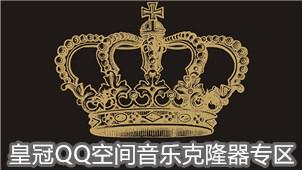 皇冠QQ空间音乐克隆器专区
