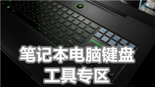 笔记本电脑键盘工具专区