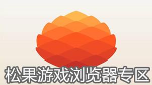 松果游戏浏览器专区