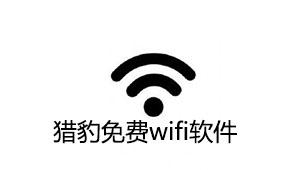 猎豹免费wifi软件下载