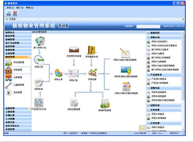 极致物业管理软件