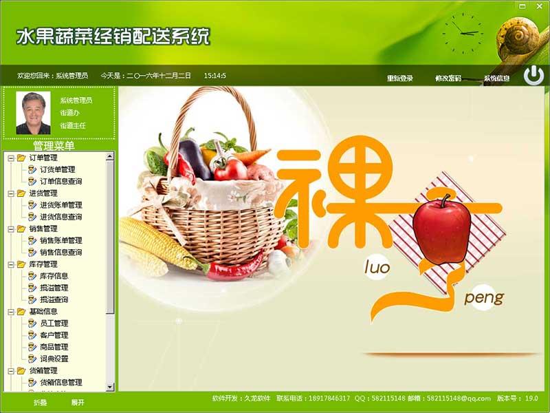 水果蔬菜经销配送系统