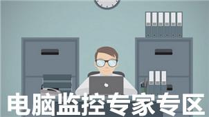 电脑监控专家
