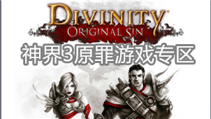 神界3原罪游戏专区